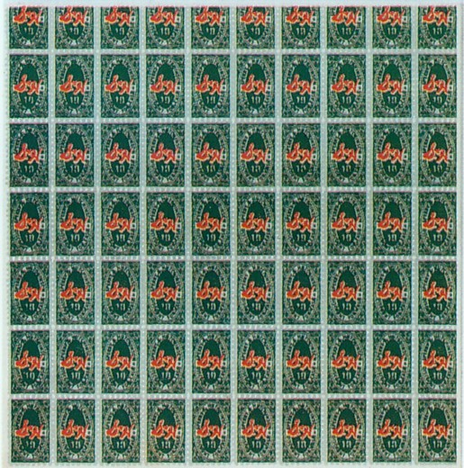 Andy Warhol, S&H Green Stamps (FS II.9), 1965